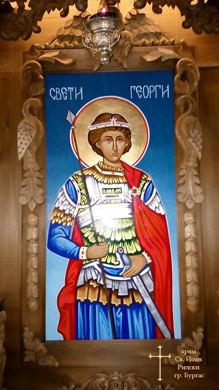 Нова Царска икона на Свети Георги Победоносец в бургаски храм