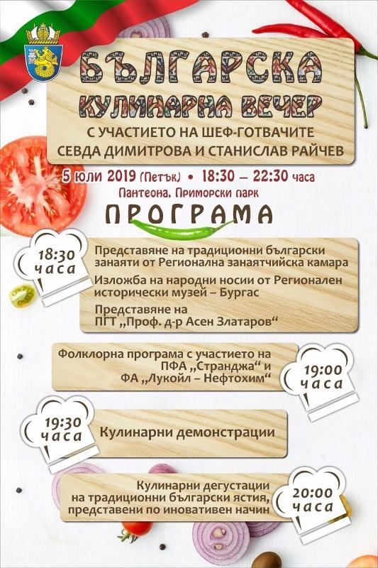 Представят в Бургас традиционни национални ястия