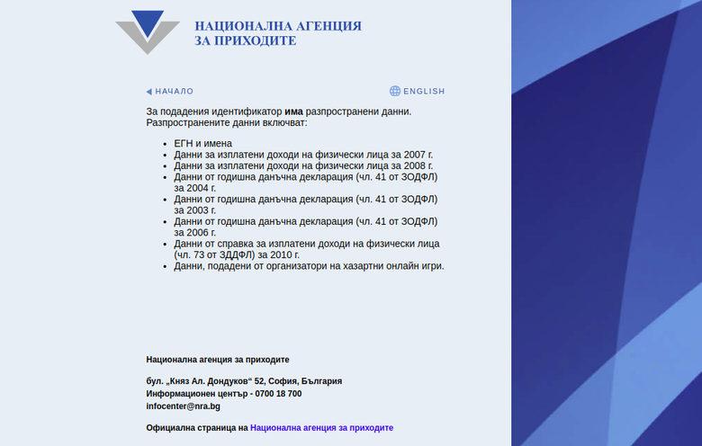 НАП пусна сайт за проверка на изтеклите лични данни