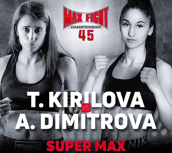 Женски сблъсък обещава зрелище и качествен бой на MAX FIGHT 45
