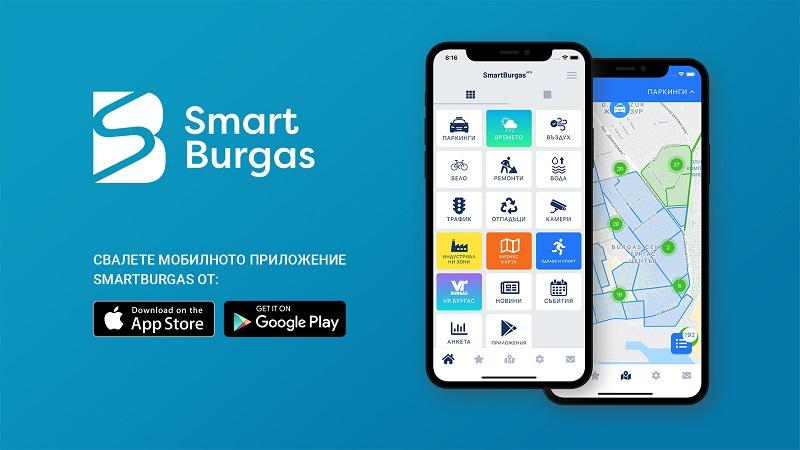 През Smart Burgas можете да научите всичко най-важно, включително и за извънредното положение