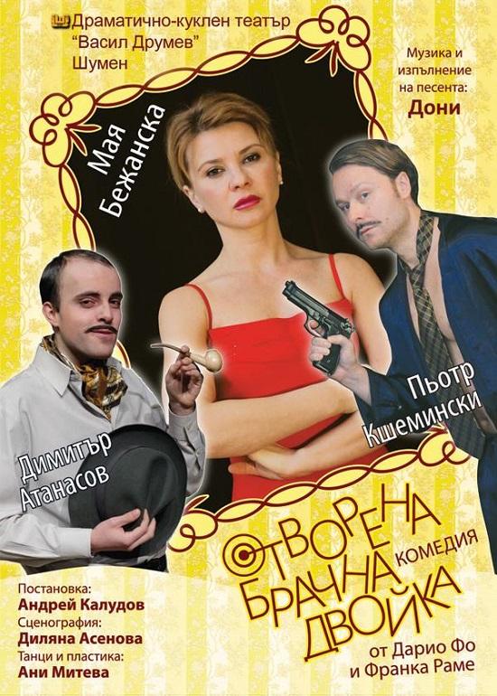 """Мая Бежанска ще ни накара да се смеем с постановката """"Отворена брачна двойка"""""""