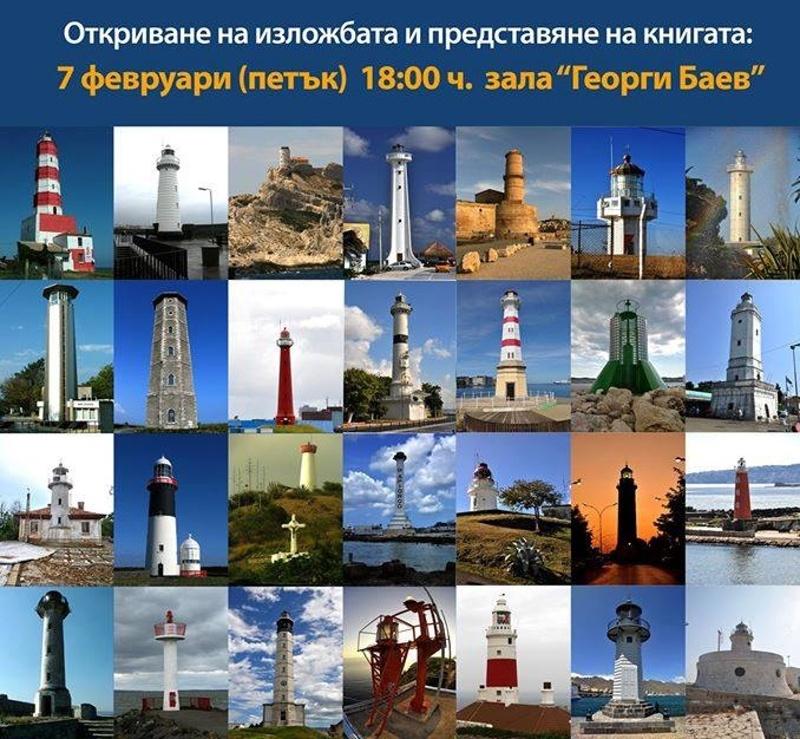 Фотографка показва в Бургас морски фарове от крайбрежията на 25 държави