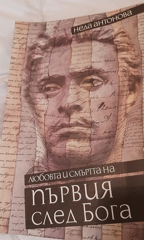 148 години без Апостола на Свободата
