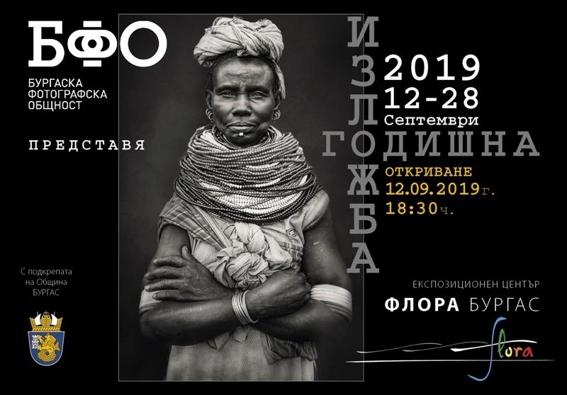 Откриват изложба с най-добрите кадри на бургаските фотографи