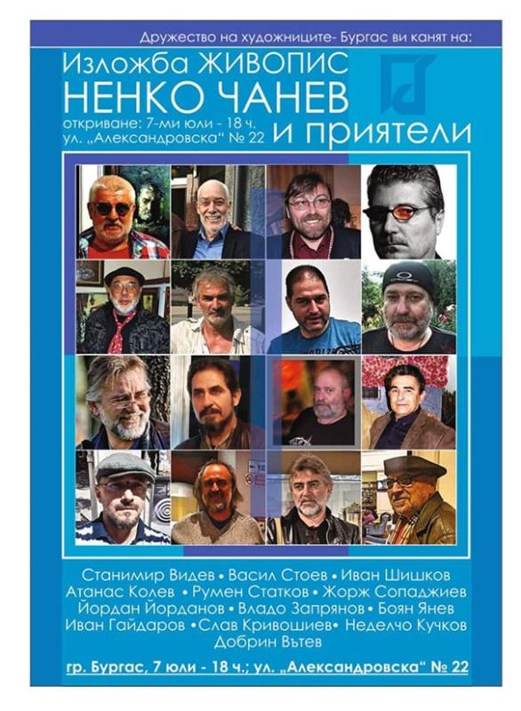 Ненко Чанев и приятели откриват изложба в Бургас