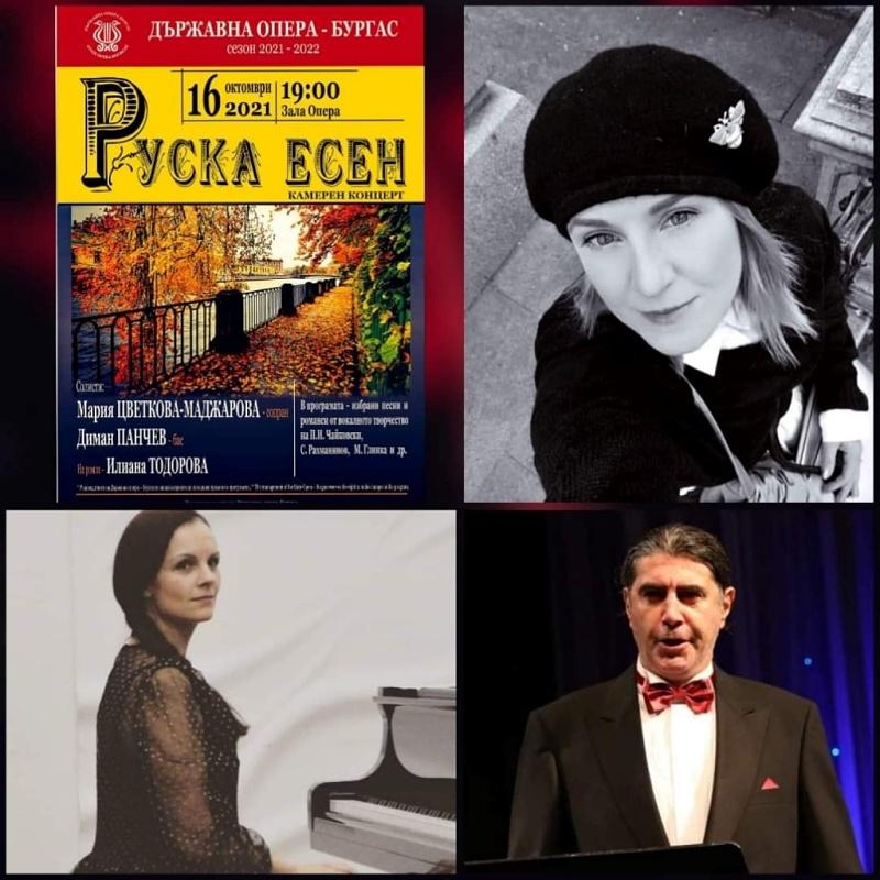 """""""Руска есен"""" съчетава музика и картини в бургаската Опера"""