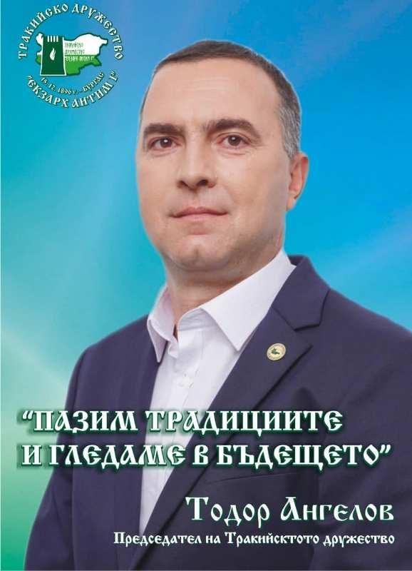Тодор Ангелов от Ние, Гражданите: Ще защитавам тракийската кауза