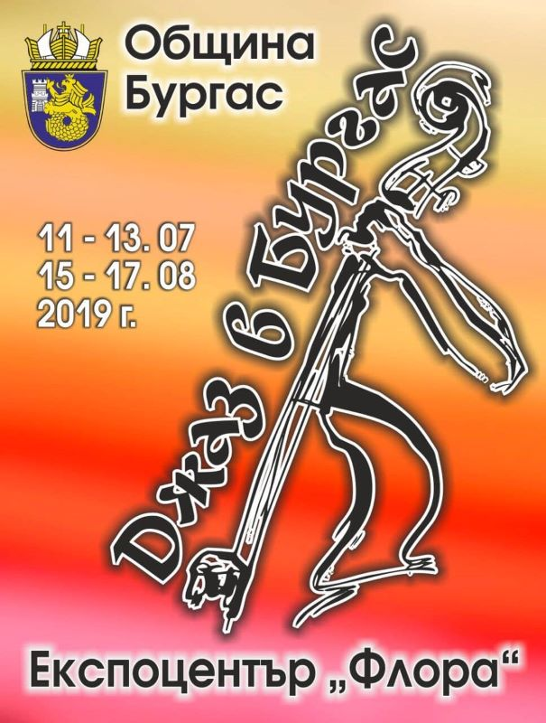 Джаз фестивал събира в Бургас 100 музиканти от 8 държави