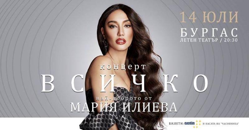 Турнето на Мария Илиева преминава и през Бургас