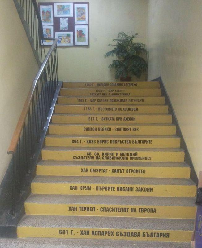 За пример: Изписаха исторически дати върху стълбите на созополско училище