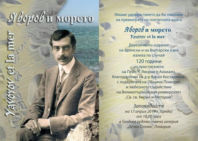"""Яворов ще звучи на три езика на премиерата на книгата """"Яворов и морето"""""""
