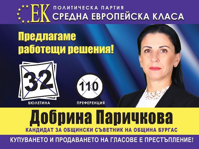 Добрина Паричкова - една добра причина да гласувате за Средна европейска класа