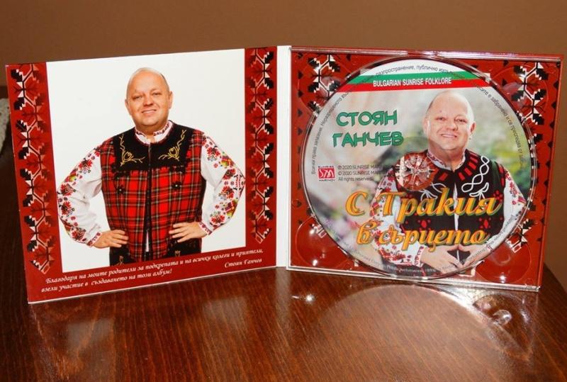 Преподавател в бургаско училище издаде албум с народни песни