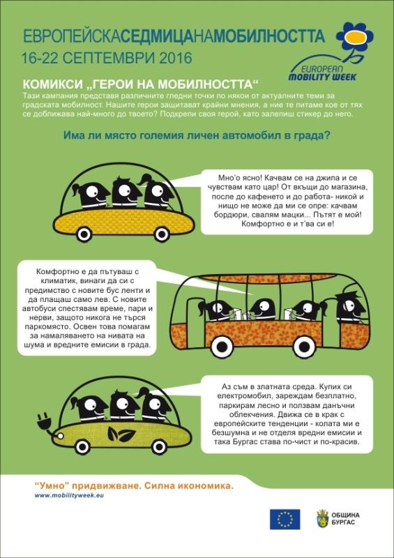 Комикс герои обсъждат транспорта в Бургас
