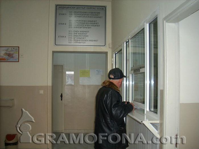 Личните лекари в Бургаско спират работа утре