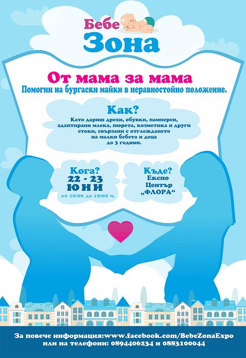 """Кампанията """"От мама за мама"""" за втори път в Бургас"""