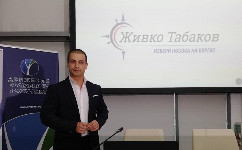 Живко Табаков представи 39 мерки, които да извадят Бургас от фризера