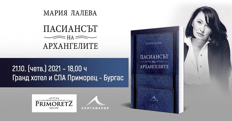 Най-продаваният съвременен български автор Мария Лалева представя новата си книга в Бургас
