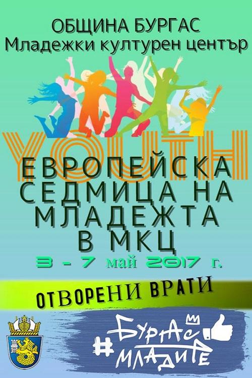 Пет дни забавления в МКЦ Бургас