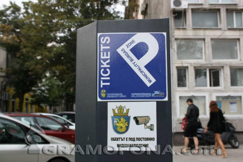 Стикерът за платено паркиране в Синята и Зелена зона в Бургас става електронен
