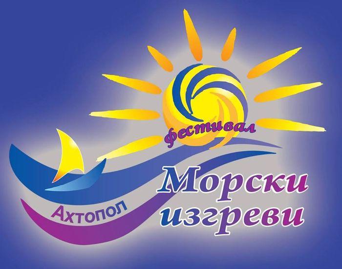 Фестивал на здравето и красотата в Ахтопол