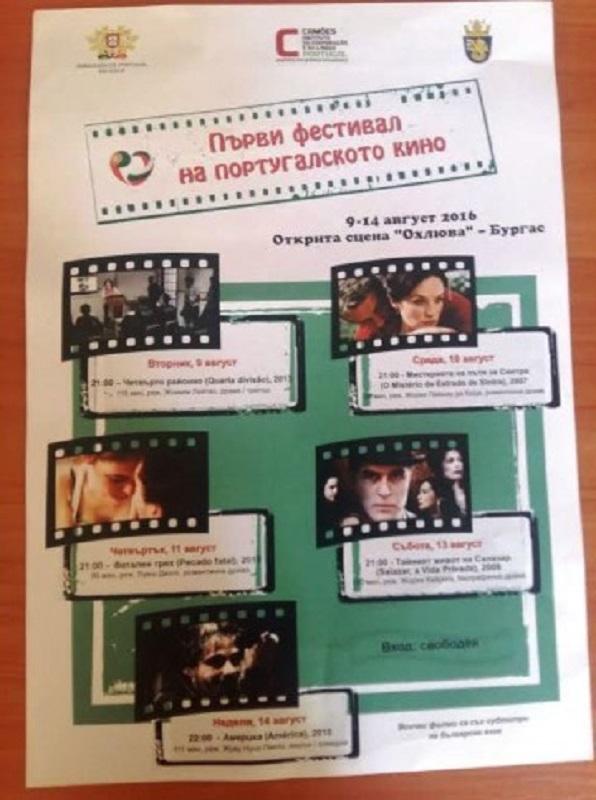 Фестивал на португалското кино в Бургас