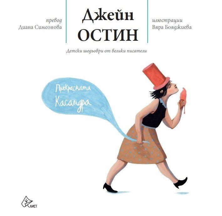 Единствената детска книга на Джейн Остин излиза на български