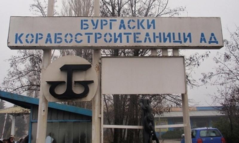 Бургаската корабостроителница е заплашена да остане без работа