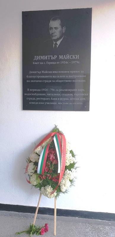 Откриха паметна плоча на бившия кмет на Горица
