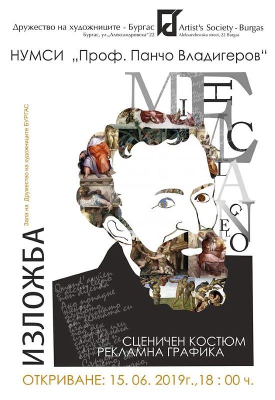 Творци от Музикалното правят изложба в Бургас