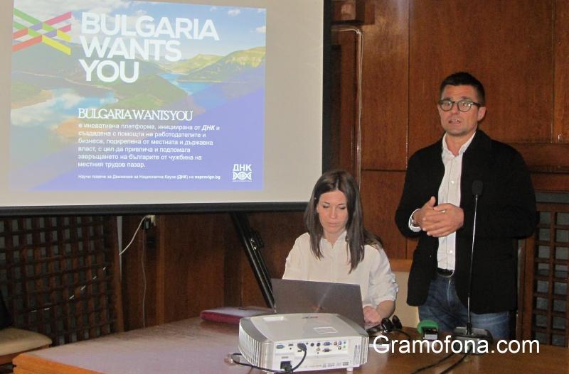 В Бургас представиха платформа, която ще връща българите от чужбина обратно у нас