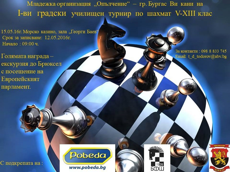 Воеводи организират училищен турнир по шахмат