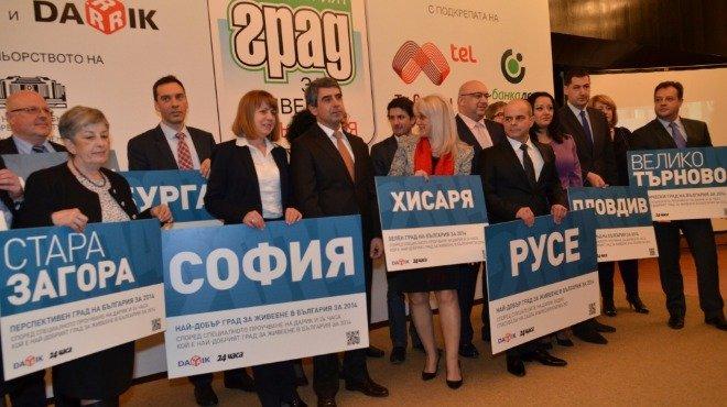 Избират най-добрия град за живеене в България