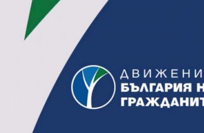 Вижте защо Движение България на гражданите се отказва от участие на евроизборите
