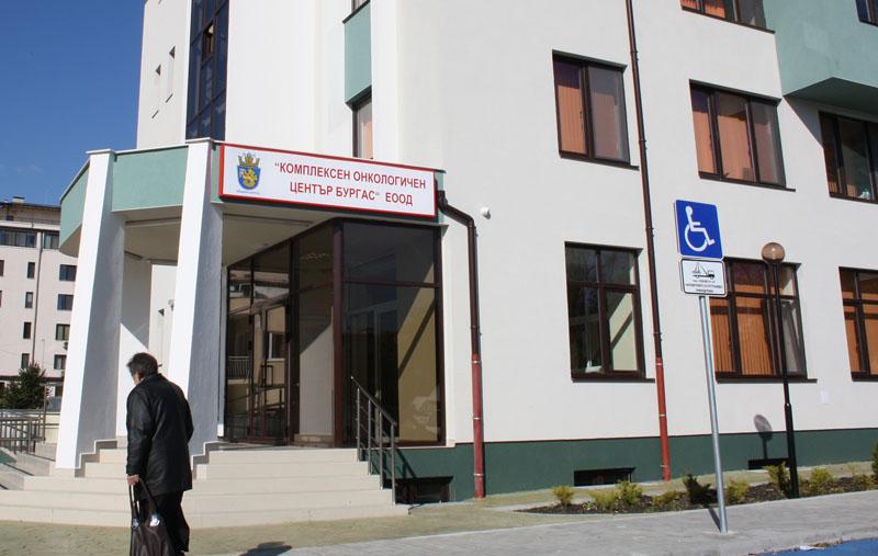 Изчисления на здравната каса ощетяват с хиляди Онкото в Бургас