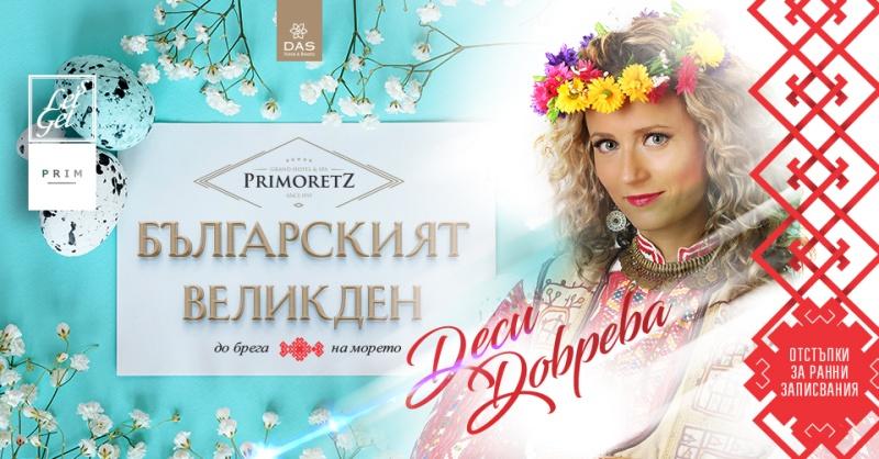 Деси Добрева пее за гостите на Гранд Хотел и СПА Приморец за Великден