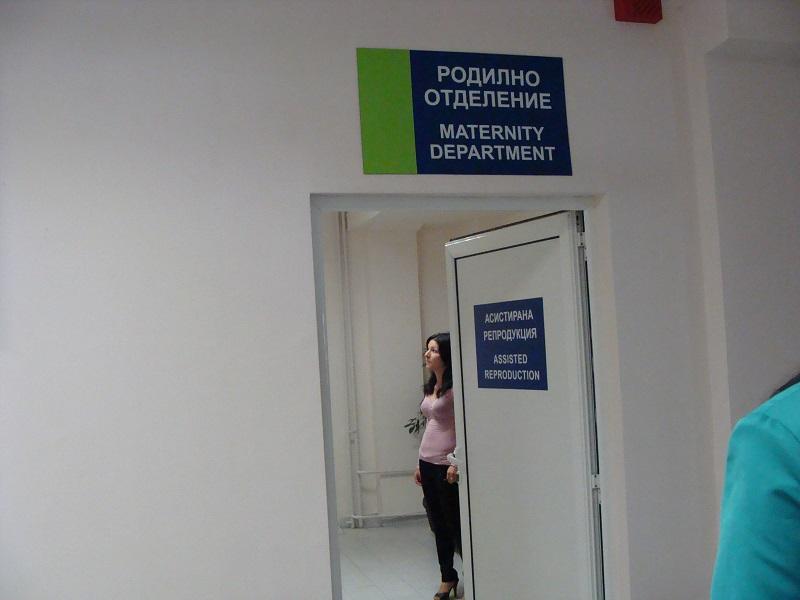 Безплатни първични прегледи за двойки със стерилитет в бургаската болница