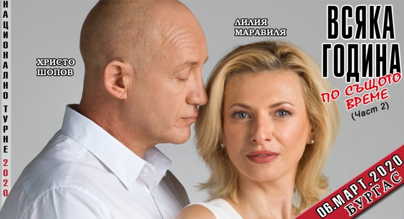 Христо Шопов ще играе с прекрасна колежка в ДНА-Бургас