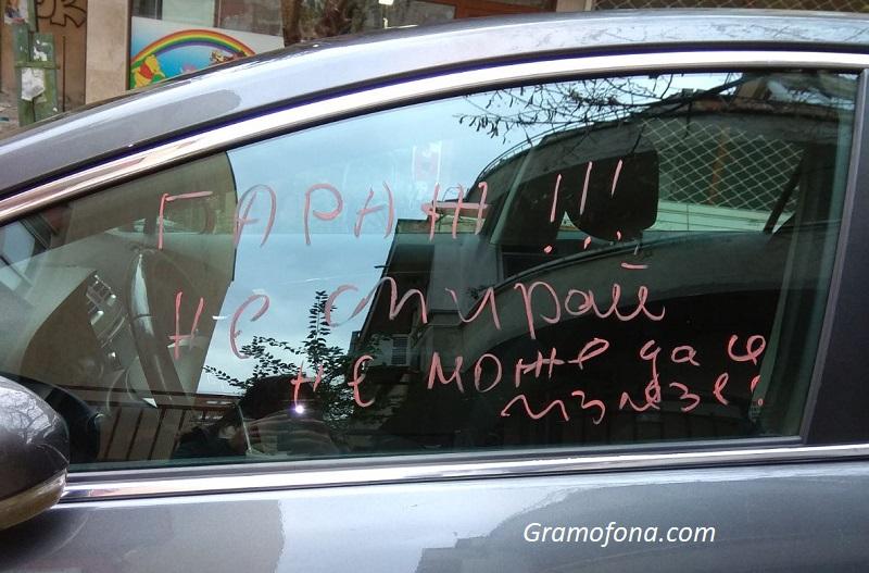 Когато паркираш пред гаража на комшийката