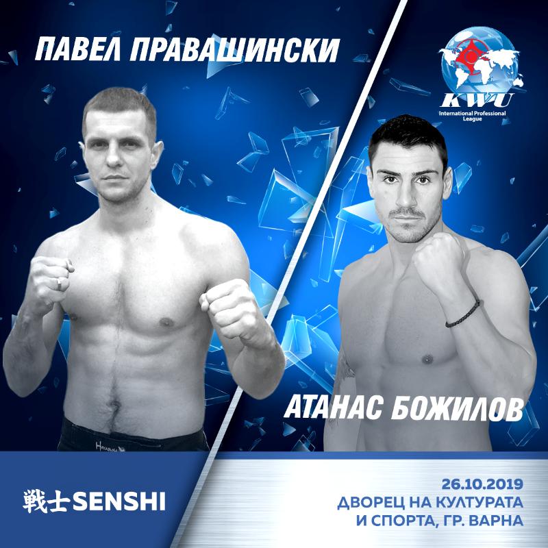Бургаският шампион Атанас Божилов се изправя срещу майстор на спорта от Беларус