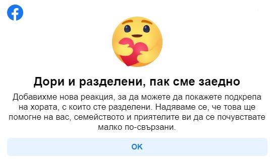 Фейсбук пусна гушкащо емотиконче, с което да изразяваме реакциите си в мрежата