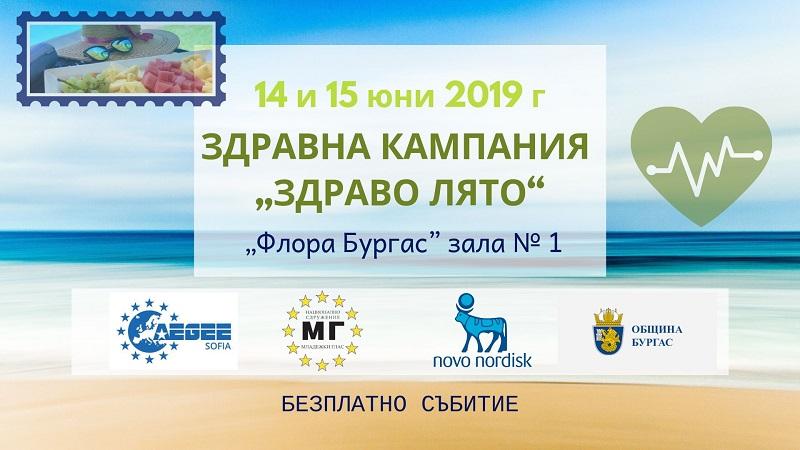 Безплатни консултации за затлъстяване и метаболитен синдром ще има в Бургас на 14 и 15 юни