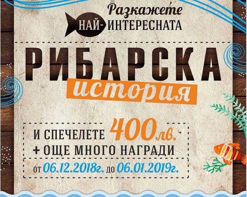 Рибарската история на Ивелина Караджова