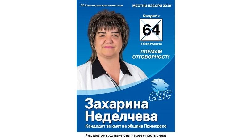 Захарина Неделчева: Мечтата ми е в Приморско да има модерно рибарско пристанище и рок фестивал