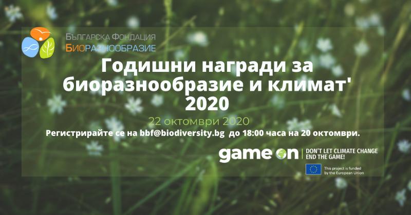 Бургас със силни номинации за Годишните награди за биоразнообразие и климат'2020
