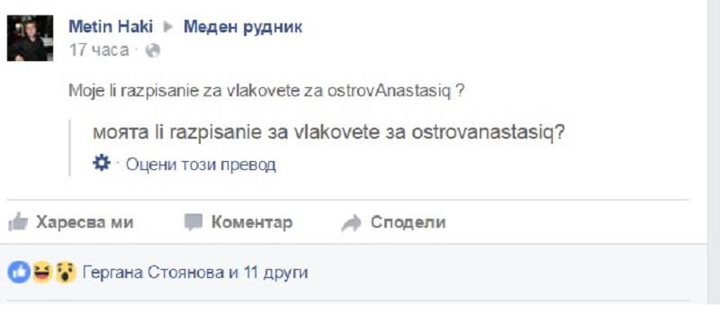 На заем от Фейсбук: Кога е влакът за остров Света Анастасия?