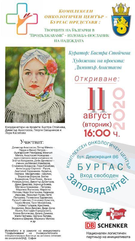 """Творците на България в """"Продължаваме"""" с изложба - посланик на надеждата"""