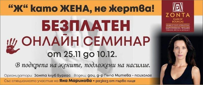 Яна Маринова в безплатен онлайн семинар в подкрепа на жертвите на насилие