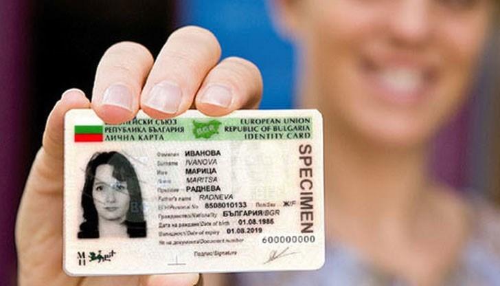Вече може да подаваме документи за лична карта по електронен път